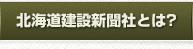 北海道建設新聞社とは?