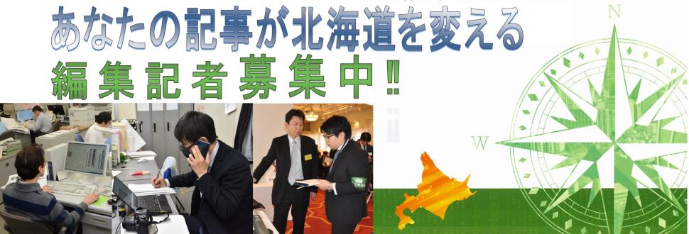 あなたの専門知識が北海道を変える 編集記者募集中!