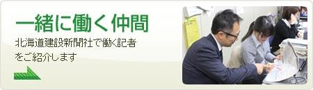 一緒に働く仲間 北海道建設新聞社で働く記者をご紹介します